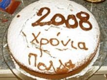 Griechischer Neujahrskuchen-Vasilopita - Rezept