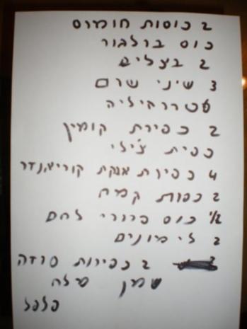 Falafel israeli - Rezept - Bild Nr. 5