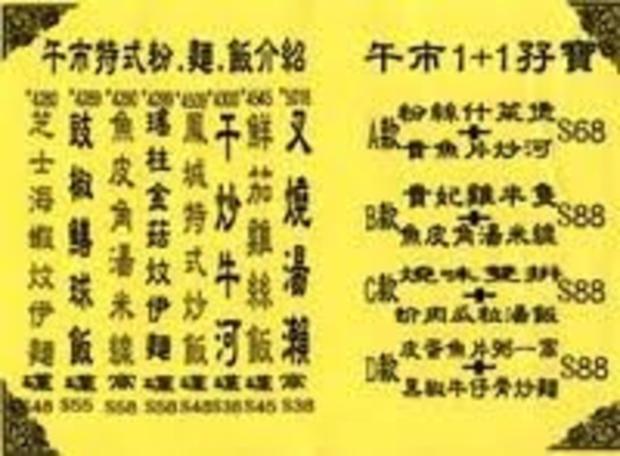 China- Pfanne - Rezept - Bild Nr. 14